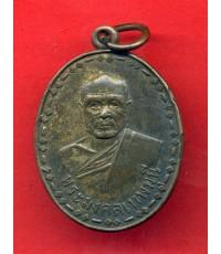 เหรียญพระมงคลเทพมุนี หลวงพ่อสด  วัดปากนำภาษีเจริญ  ธนบุรี   ปี2505