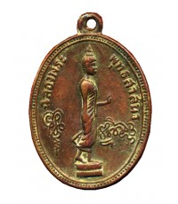 เหรียญพระอาจารย์สิงห์  วัดป่าสาลวัน  ปี2500 สภาพสวย