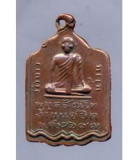 เหรียญปั๊มหลวงปู่รอด   รุ่นแซยิด  วัดบางนำวน   สมุทรสาคร ปี2477 นิยม