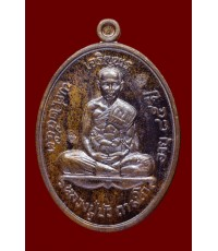 ลป.บัว เหรียญเจริญพรบน เนื้อพระกริ่งฯ no.313