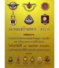 15 พฤษภาคม 54 ศูนย์การประชุมแห่งชาติสิริกิติ์ โดย สมาคมแม่บ้านทหาร - ตำรวจ