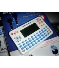 พจนานุกรมอีเลคโทรนิกส์ EASY DICT รุ่น D-83 ซื้อวันนี้ฟรีกระเป๋าและหูฟัง! ฟรีค่าจัดส่ง (SE)
