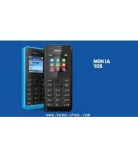 โนเกีย-Nokia 105 ราคาถูก จอสี ปุ่มกดที่ทนทานกันฝุ่นและกันน้ำเหมาะกับการใช้งานในทุกสภาวะ