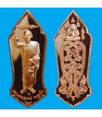 เหรียญชี้นิ้ว หลวงพ่อสุพจน์ เนื้อทองแดง