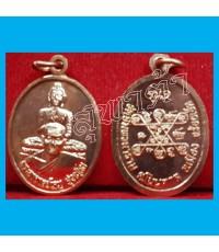 เหรียญมหาสารพัดนึก หลวงปู่หนู วัดอัมพวนาราม จ.ร้อยเอ็ด