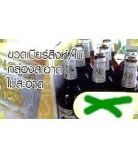 ขวดเบียร์สิงห์-ใหญ่+ลัง