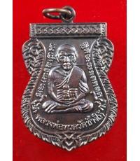 เหรียญเลื่อนสมณศักดิ์ วัดช้างให้