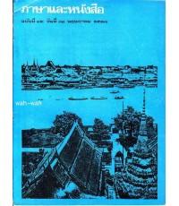 ภาษาและหนังสือ ฉบับที่ 12 พฤษภาคม 2517