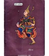 ชาวกรุง ปีที่ ๑๘ เล่มที่ ๑  ตุลาคม ๒๕๑๑