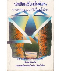 นักเขียนเรื่องสั้นดีเด่น วาระครบรอบ๑๐๐ปีเรื่องสั้นไทย
