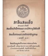สาส์นสมเด็จ ภาค ๔๘ (หนังสือดี ๑๐๐ เล่ม ที่คนไทยควรอ่าน)