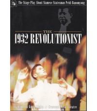 The 1932 Revolutionist .
