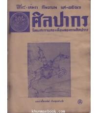 นิตยสาร ศิลปากร ปีที่ ๘ เล่มที่ ๓