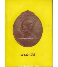 พระประวัติ(ตรัสเล่า) หนังสือดี ๑๐๐ เล่ม