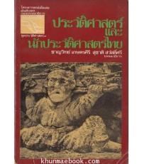 ประวัติศาสตร์และนักประวัติศาสตร์ไทย