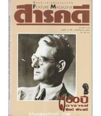 นิตยสารสารคดี ฉบับที่ 91 ปีที่ 8 เดือน กันยายน พ.ศ.2535