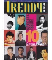 Trendy man ฉบับพิเศษ 10 นักแหกคอก