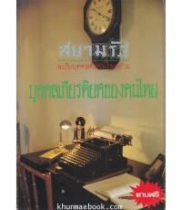 สยามรัฐฉบับบุคคลดีเด่นในสยาม : บุคคลเกียรติยศของคนไทย