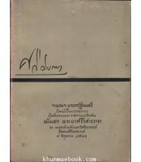 หนังสือที่ระลึกในงานพระราชทานเพลิงศพ พันเอก พระยาศรีวิสารวาจา