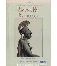 ผู้ครองฟ้า(Mythology)
