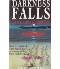 ราตรีเลือด(Darkness Falls)