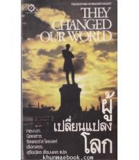 ผู้เปลี่ยนแปลงโลก (They Changed Our World)