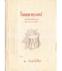 โฆษณาศาสตร์ กล่าวด้วยวิธีเผยแพร่(พิมพ์ พ.ศ.2478)