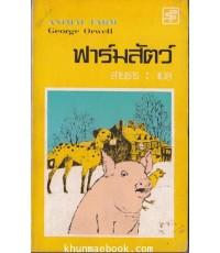 ฟาร์มสัตว์ (Animal Farm)*หนังสือดีในรอบศตวรรษ*