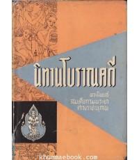 นิทานโบราณคดี **หนังสือดีร้อยเล่มที่คนไทยควรอ่าน**