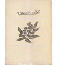หนังสืออนุสรณ์ในงานพระราชทานเพลิงศพ ขุนหลวงพระยาไกรสี (เปล่ง เวภาระ)