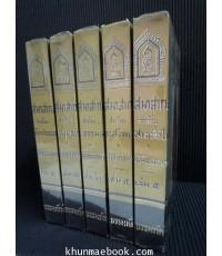 ศาสนาสากล 5 เล่มครบชุด
