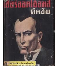 เชอร์ลอค โฮล์มส์ ชุดคืนชีพ (Sherlock Holmes: The Return of Sherlock Holmes)
