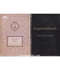 ประชุมประกาศ รัชกาลที่ 4 พ.ศ.2394-2400 และ พ.ศ.2408-2411(2เล่มชุด)