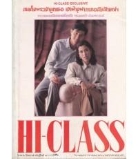 Hi-Class (exclusive) ปีที่ 3 ฉบับที่ 34