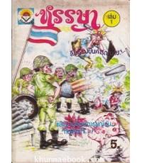 การ์ตูนไทยเล่มยาว(เก่า) หรรษา เล่มที่ 1 ปีที่ 1 ฉบับที่ 1