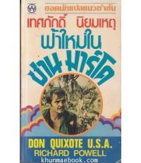 ฟ้าใหม่ในซานมาร์โค (Don Quixote U.S.A)