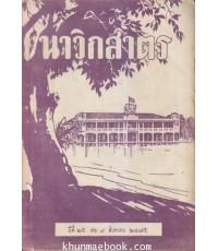 นาวิกสาตร (ภาษาวิบัติ) ปีที่ 25 เล่ม 8 มิถุนายน 2485