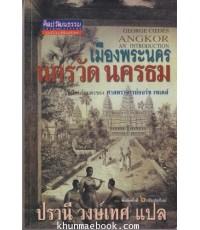 นครวัด (Angkor : An Introduction)
