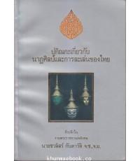 ปกิณกะเกี่ยวกับนาฏศิลป์และการละเล่นของไทย