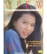 VIEW magazine No.1-2 ปีหนึ่ง เล่มหนึ่งและเล่มที่สอง (2เล่มค่ะ)