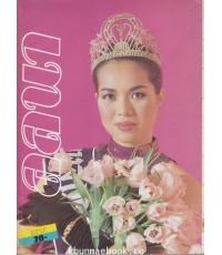 นิตยสาร ลลนา ปักหลัง 2529