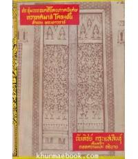 ชุมนุมวรรณคดีไทยภาคพิเศษ ทวาทศมาศ โคลงดั้น สำนวนพระเยาวราช