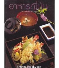 การปรุงอาหารญี่ปุ่น