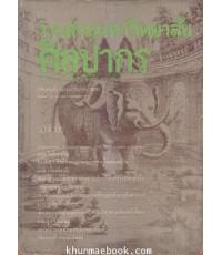 วารสารมหาวิทยาลัยศิลปากร ปีที่ 1 ฉบับที่ 1 ตุลาคม 2520