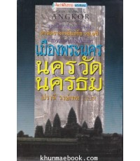 นครวัด (Angkor : An Introduction)