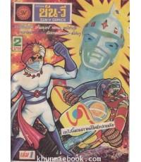 การ์ตูนซัน-วี(sun-v comics)เล่ม 1 (หนังสือฝากขาย***)