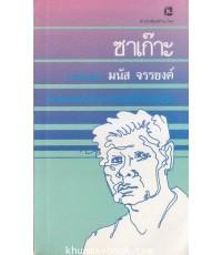ซาเก๊าะ รวมเรื่องเอกของ มนัส จรรยงค์ (มีเรื่อง จับตาย ภาษาไทย-อังกฤษในเล่ม)