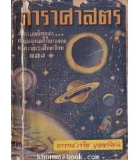 แบบเรียนวิทยาศาสตร์ทั่วไป ภาค ดาราศาสตร์ สำหรับนักเรียนเตรียมอุดมศึกษา