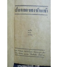 เรื่องเอกของข้าพเจ้า(2482)