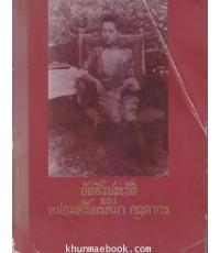 อัตชีวประวัติของหม่อมศรีพรหมา กฤดากร *หนังสือดีร้อยเล่มที่คนไทยควรอ่าน*